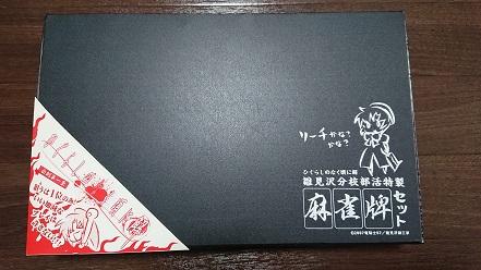 higurashi_majan1.JPG