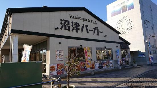 numazu_burger1.JPG